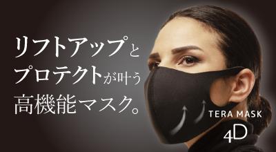 高性能マスク