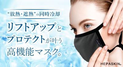高性能マスク へパスキン4D エアークールマスク