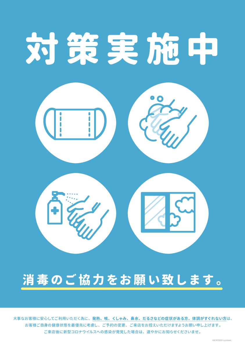 無料】新型コロナウイルス対策ポスターを配布します | エクシードシステム株式会社 | 美容室専用のPOSシステム開発