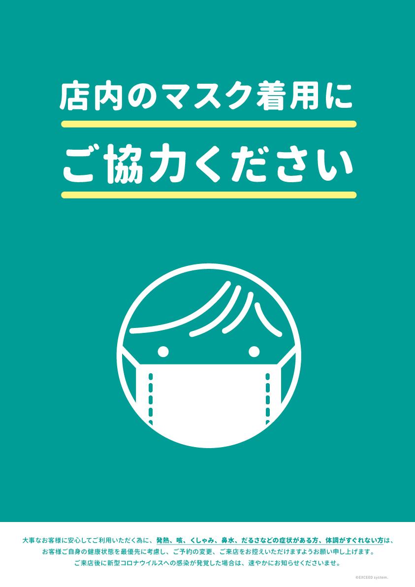 マスク 着用 ポスター 無料