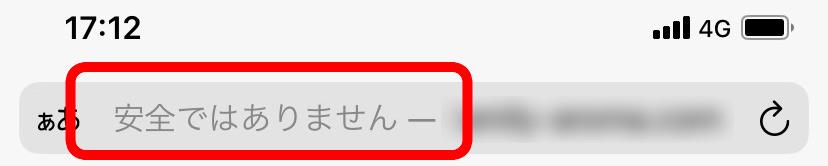 iPhone Safari 安全ではありません