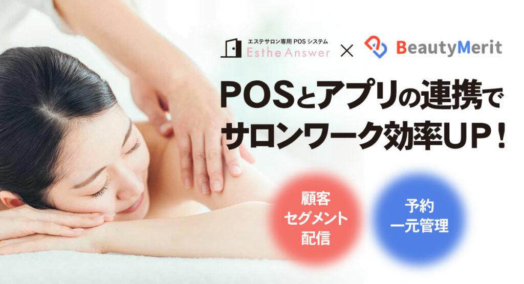 エステサロン専用クラウドPOS「EstheAnswer(エステアンサー)」が「BeautyMerit(ビューティーメリット)」との連携機能を提供開始